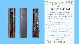 видео Где купить оружейный шкаф в Краснодаре