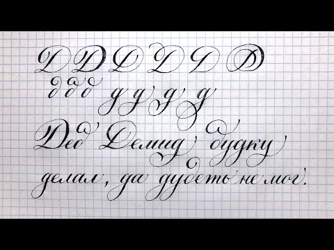 Буква Д. Минутка чистописания и каллиграфии.