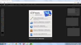 PIXLR:видео-учебник:урок-1
