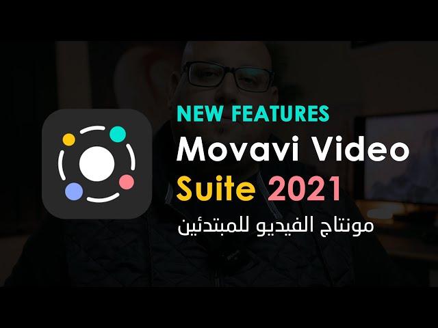 Movavi Video Suite 2021 - الجديد في مجموعة برامج مونتاج الفيديو للمبتدئين