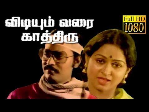 Vidiyum Varai Kathiru | K. Bhagyaraj,Sathyakala | Tamil Comedy Thriller Movie HD