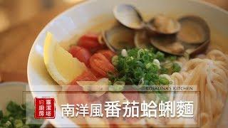 【蘿潔塔的廚房】南洋風味番茄蛤蜊麵。15分鐘上菜!!一個人也能輕鬆享受的美味。