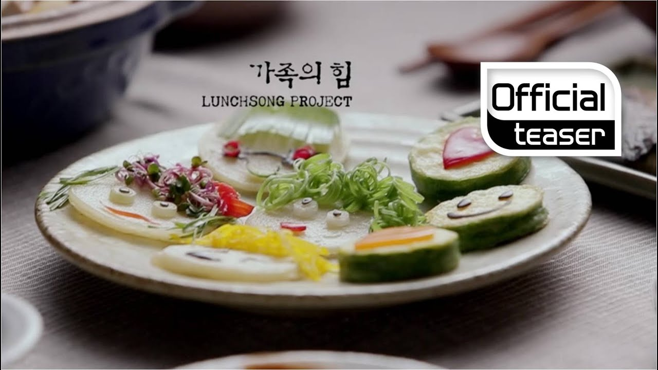 [Teaser] LUNCHSONG Project(런치송 프로젝트) _ Power of Family(가족의 힘)