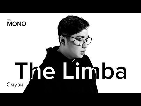 The Limba - Смузи / THĒ MONO SHOW