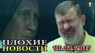 ВОВУ СНОВА ОПУСТИЛИ! /В. Мальцев/ ПЛОХИЕ НОВОСТИ от 10.11.2017 - 2 часть