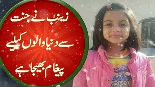 Zainab Sending A Message From JANNAT (Heaven) | Justice for Zainab | Pakistan | zainab case