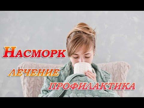 Лечение насморка у взрослых быстро и эффективно.
