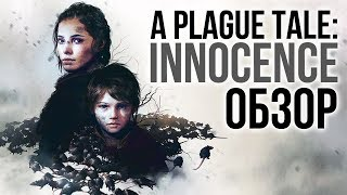 A Plague Tale: Innocence – Невинность против разложения (Обзор/Review)