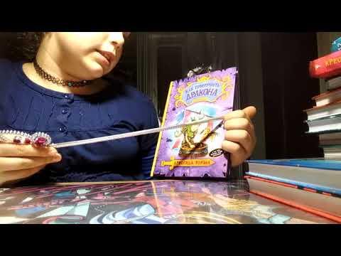 Обзор книги как приручить дракона 3 часть.