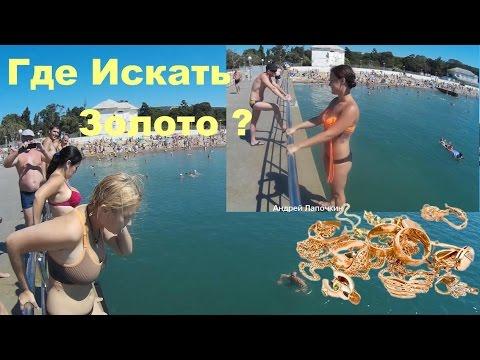 Семейный отдых и детский отдых на берегу Черного моря