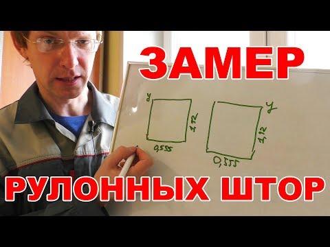 Как измерять рулонные шторы