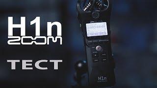 Zoom H1n тест рекордера. Сравнили с H1