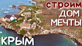 КРЫМ. Как бы мы построили ДОМ в Крыму Нюансы строительства дома. Сколько денег надо Переезд в Крым