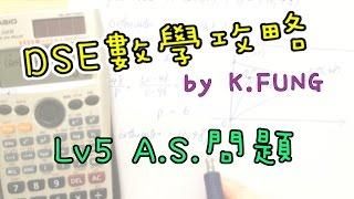 [學生問題#032] Lv 5 A.S. 問題,唔算太難,唔