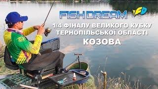 Великий кубок Тернопільської області FISHDREAM