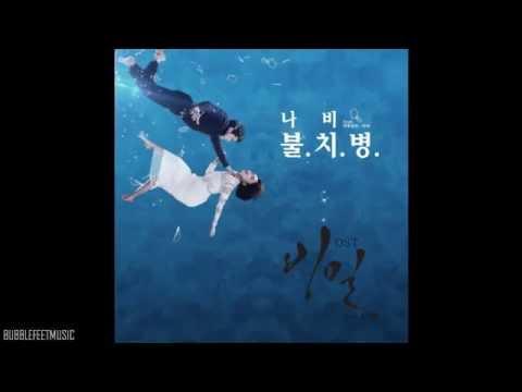 Navi (Feat. Kebee of Eluphant) - Incurable Disease (Secret Love OST) Türkçe Altyazılı