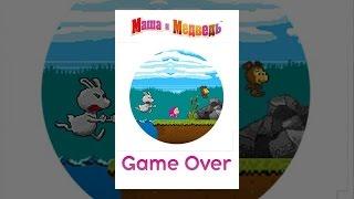 Маша и Медведь. Game over