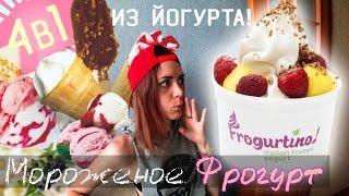 как сделать мороженое из йогурта. ЦЕЛЫХ 4 ВКУСА!!! Элементарный рецепт в домашних условиях