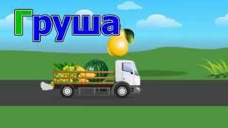 АБВГД  Изучаем алфавит с веселым грузовичком. Обучающий мультик.