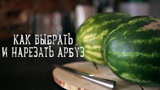 Как выбрать и нарезать арбуз [Рецепты Bon Appetit]