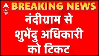 WB Polls: Suvendu Adhikari bags ticket from Nandigram, says 'Mamata is an outsider'