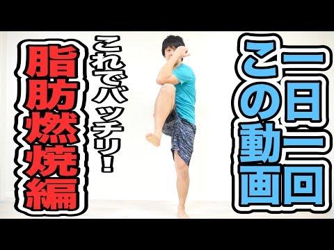 【一日一回この動画】脂肪燃焼エクササイズはこれで決まり!!初級編!