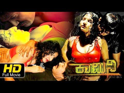Kamini Kannada Full Bold Movie | Hot & Horror | Rajeev, Shobina, Ramesh Vishwanath | New Upload 2016 thumbnail