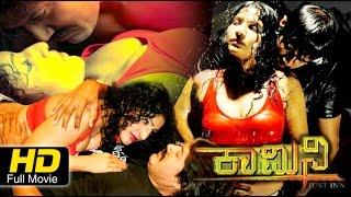 Kamini Kannada Full Bold Movie   Hot & Horror   Rajeev, Shobina, Ramesh Vishwanath   New Upload 2016