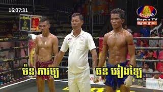 Morm Phearum Vs Thun Eanglai, BayonTV Boxing, 26/May/2018 | Khmer Boxing Highlights