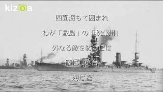 Kizoa 動画 編集: 日本海軍 明治37年 作詞 大和田健樹 作曲 小山作之助