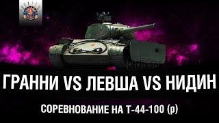 Гранни, Левша и Нидин - кто круче на Т-44-100 (р) ?