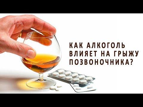 Как алкоголь влияет на грыжу позвоночника?