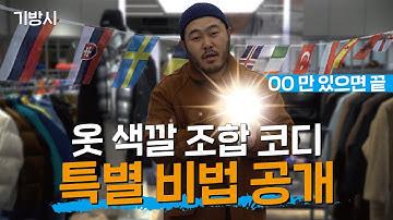 옷 색깔 조합 코디 특별 비법 대공개 (feat. ???)