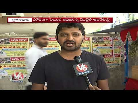 Mobile Network Problems In Hyderabad, Public Facing Problems | V6 News