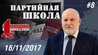 ПАРТШКОЛА ПНТ #8 «Государственное управление» Степан Сулакшин