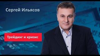 Сергей Ильясов. Трейдинг и кризис
