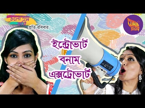 Cholo Golpo Kori - Extrovert vs Introvert [Episode -23]