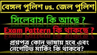 West Bengal Police Recruitment Before lok sabha election 2019 / WBP