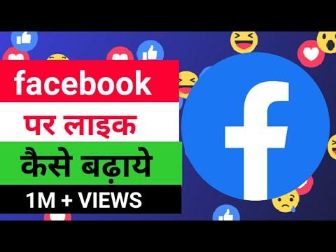 [Hindi/Urdu] How to Increase likes on Facebook Photo or Status 👍 | 100% Work (2017)