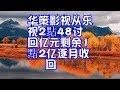 华策影视从乐视2點48讨回亿元剩余1點2亿逐月收回