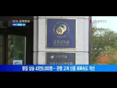 """[서울경제TV] """"신용평가 관행 개선 뒤 18만명 신용등급 상승"""""""