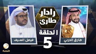 برنامج رادار طارئ مع طارق الحربي الحلقة 5 - ضيف الحلقة فيصل السيف