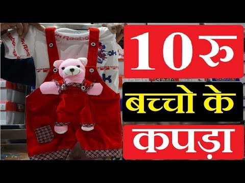 मात्र 10 रु से शुरू ! KIDS CLOTH WHOLESALE MARKET ! BABY ETHNIC WEAR MANUFACTURER !
