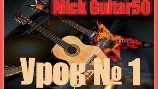 Чудо уроки игры на гитаре для начинающих  Урок 1