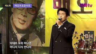 윤쾌로 - 가로등 [2017 배호 추모 콘서트 ]