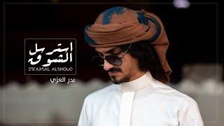 بدر العزي - استرسل الشوق (حصرياً) | 2019
