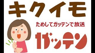菊芋は血糖値を下げ、さらに腸内の善玉菌を増やす食品として取り上げら...