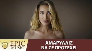 Αμαρυλλίς - Να Σε Προσέχει | Amaryllis - Na Se Prosexei - Official Music Video