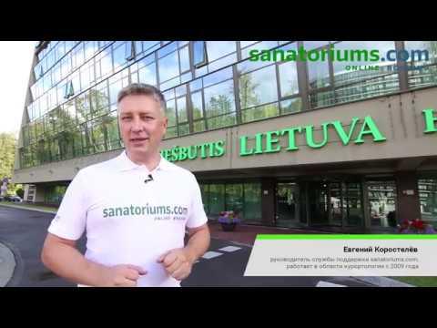 Санаторий Lietuva, Друскининкай - экспертное мнение sanatoriums.com
