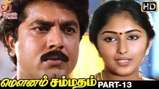 Download lagu Mounam Sammadham Tamil Full Movie HD Part 13 Amala Mammootty Ilayaraja Thamizh Padam MP3